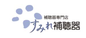 すみれ補聴器|大阪府和泉市の補聴器専門店